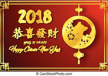 Happy Chinese New Year 2018 card with gold dog in round frame