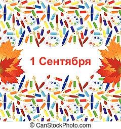 Vector illustrations of September 1 greeting card