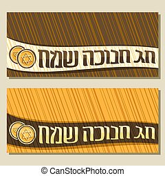 Vector layouts for Hanukkah