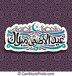 Vector logo for Eid ul-Adha Mubarak - Vector logo for muslim...