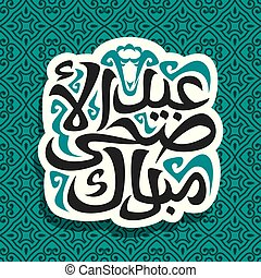 Vector logo for Eid ul-Adha Mubarak - Vector logo for muslim...
