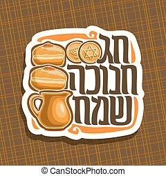 Vector logo for Hanukkah, traditional israel hanukkah meal:...