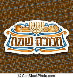 Vector logo for Hanukkah, cut paper tag with golden...