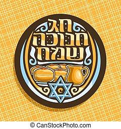 Vector logo for Hanukkah, dark round sign with original...