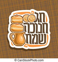 Vector logo for Hanukkah