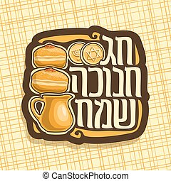 Vector logo for Hanukkah, traditional israel hanukkah meal:...
