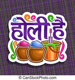 Vector logo for Indian Holi Festival
