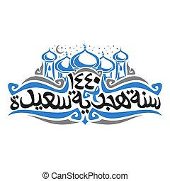 Vector logo for Islamic New Year, on poster old mubarak...