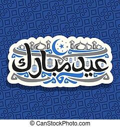 Vector logo for muslim holiday Eid Mubarak, calligraphy sign...