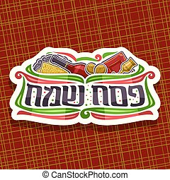 Vector logo for Passover holiday