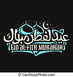 Vector logo with muslim greeting calligraphy Eid al-Fitr...