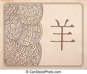 """Vector ornate card background with copy space, hand drawn ornament on parchment old paper and hieroglyph """"Goat"""" - symbol of year 2015"""