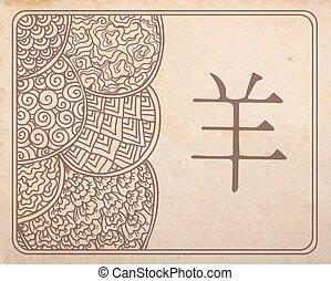 """vector, oud, hiëroglief, ornament, symbool, sierlijk, -, hand, ruimte, papier, """"goat"""", achtergrond, jaar, 2015, getrokken, kopie, perkament, kaart"""