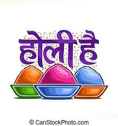 Vector poster for Indian Holi Festival