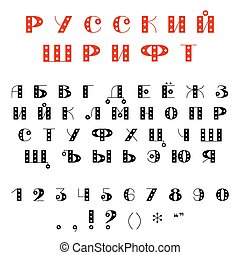 Vector russian simple font, with a pattern. Retro, vintage style.