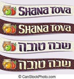 Vector set of ribbons for jewish holiday Rosh Hashanah