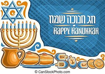 vector, tarjeta de felicitación, hanukkah
