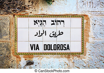 Via Dolorosa street sign in Jerusalem, Israel