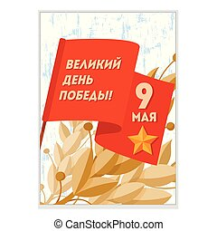 Victory Day 9 May postcard