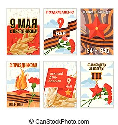 Victory Day 9 May postcards set