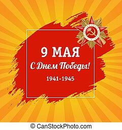 Victory Day 9 May Russian Holiday Border Red background
