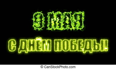 Victory Day. 9 May - Russian holiday. Translation Russian...