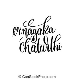 vinayaka chaturthy hand lettering calligraphy inscription to...