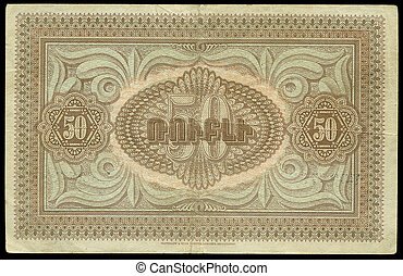 Vintage Currency. Fifty Armenian Roubles, 1919
