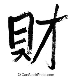 wealth, traditional chinese calligraphy art isolated on...