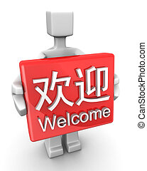 Welcome sign in chinese word