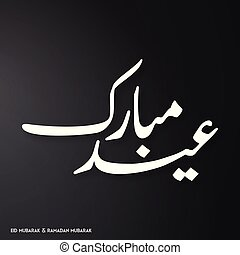 White Color Eid Mubarak Simple typography on a Black Background