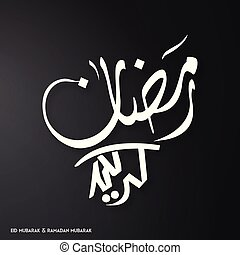White Color Ramadan Kareem Simple typography on a Black Background
