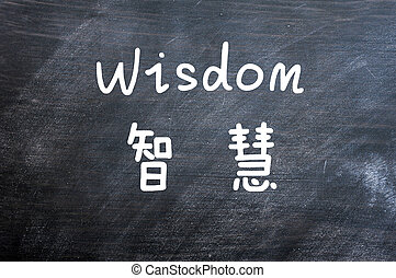 Wisdom - word written on a smudged blackboard