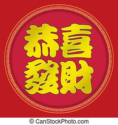 Wishing you prosperity and wealth - Kung Hei Fat...