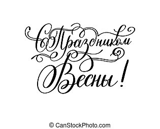 with the holiday of spring russian hand written lettering