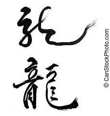 words mean dragon.Chinese New Year Calligraphy for the Year...