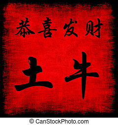 xi, chinesisches , ochse, neu , fa, cai, gong, jahr, erde