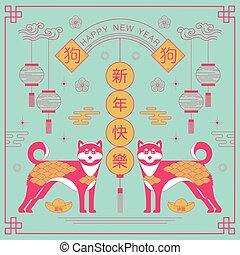 year/, 2018, feliz, ano, novo, fortuna, /dog), saudações, (translation:, ricos, chinês, cão, ano