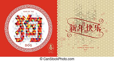 Year of The Dog 2018 - Chinese New Year card, Year of The...