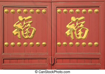 """yellow hang """"happiness"""" in chinese in a red gate"""