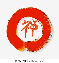 Zen circle illustration - Enso Zen circle illustration....