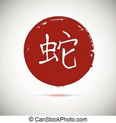 Zodiac symbols calligraphy, snake